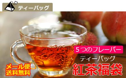 5フレーバー紅茶福袋