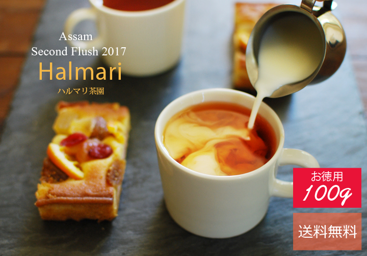 アッサム2017年セカンドフラッシュ・ハルマリ茶園