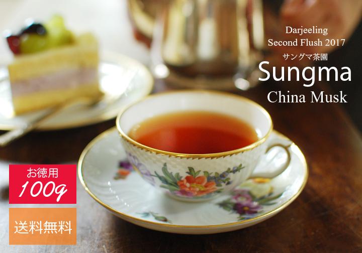 ダージリン・セカンドフラッシュ2017サングマ茶園China Musk
