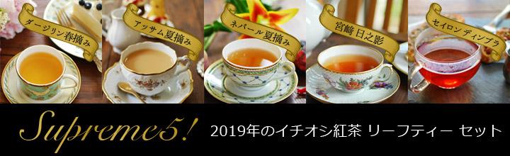 2019年のイチオシ紅茶 リーフティー セット