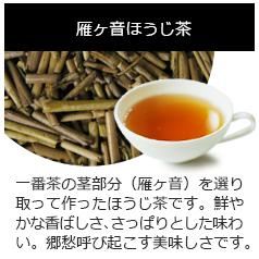 雁ヶ音ほうじ茶